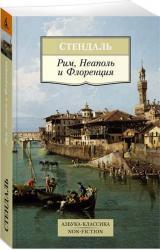 buy: Book Рим, Неаполь и Флоренция
