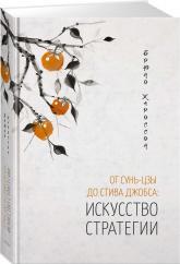 купить: Книга От Сунь-Цзы до Стива Джобса: искусство стратегии