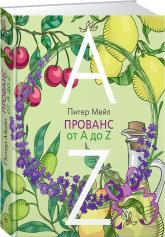 купити: Книга Прованс от A до Z