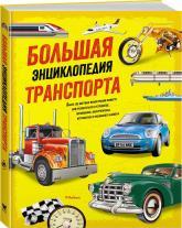 купить: Книга Большая энциклопедия транспорта