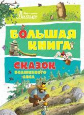 купить: Книга Большая книга сказок волшебного леса