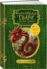 купити: Книга Фантастические твари и где они обитают (+ 6 новых фантастических тварей)