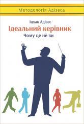 купить: Книга Ідеальний керівник. Чому це не ви