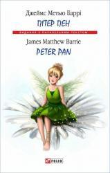 купить: Книга Пітер Пен / Peter Pan