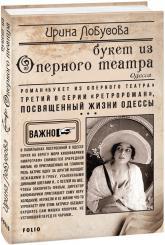buy: Book Букет из Оперного театра