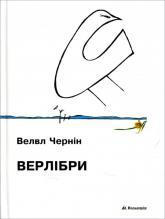купить: Книга Верлібри