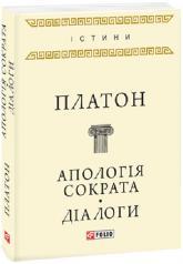 купить: Книга Апологія Сократа. Діалоги