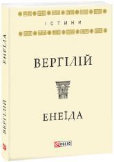 buy: Book Енеїда
