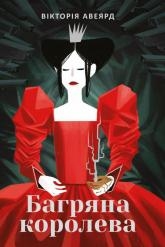 купить: Книга Багряна королева