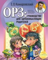 купити: Книга ОРЗ: Руководство для здравомыслящих родителей