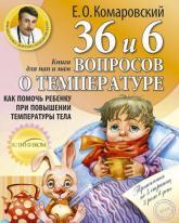 купити: Книга 36 и 6 вопросов о температуре. Как помочь ребенку при повышении температуры тела