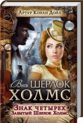 купити: Книга Знак четырех. Забытый Шерлок Холмс