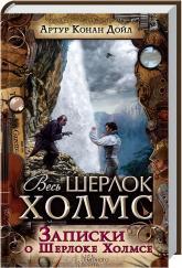 купити: Книга Записки о Шерлоке Холмсе