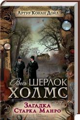 купити: Книга Загадка Старка Манро