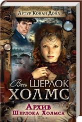 купити: Книга Архив Шерлока Холмса