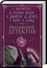 купить: Книга Английский детектив. Лучшее за 200 лет. Сборник