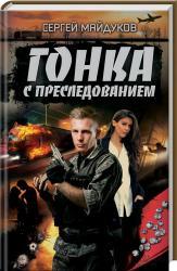 купить: Книга Гонка с преследованием