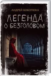 купить: Книга Легенда о Безголовом
