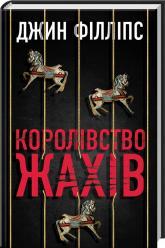 buy: Book Королівство жахів