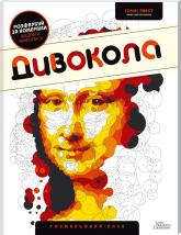 buy: Book Дивокола. Розмальовка-пазл