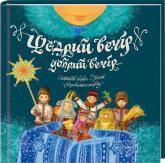 buy: Book Щедрий вечір, добрий вечір... Святкові обряди і з