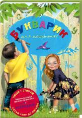 buy: Book Букварик для дошкільнят. Багаторазові прописи