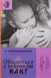 купити: Книга Общаться с ребенком. Как?