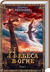 купить: Книга Небеса в огне. Том 1