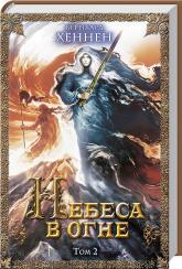buy: Book Небеса в огне. Том 2