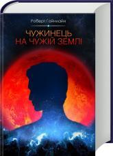 купить: Книга Чужинець на чужій землі