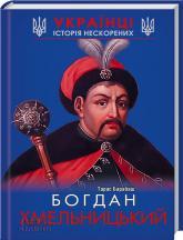 купити: Книга Богдан Хмельницький