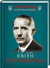 купити: Книга Євген Коновалець