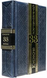 купить: Книга 33 Стратегии Войны (кожаный переплет Robbat Blue)