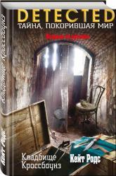 купить: Книга Кладбище Кроссбоунз