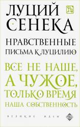 купить: Книга Нравственные письма к Луцилию