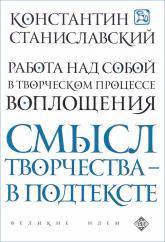 купить: Книга Работа над собой в творческом процессе воплощения
