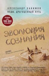 купить: Книга Эволюция сознания