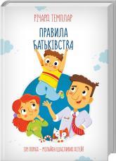 купити: Книга Правила батьківства