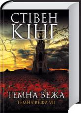 купить: Книга Темна вежа. Темна вежа VII