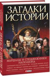 купити: Книга Загадки истории. Маршалы и сподвижники Наполеона
