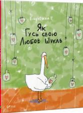 купить: Книга Як гусь свою любов шукав