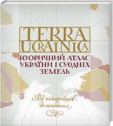 купить: Книга Terra Ucrainica. Історичний атлас України і сусідніх земель