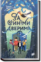 купить: Книга За синіми дверима