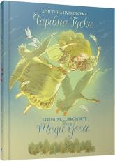buy: Book Чарівна Гуска. The Magic Goose