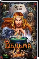 купить: Книга Ведьма