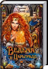 купить: Книга Ведьма в Царьграде