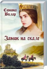 купить: Книга Замок на скале