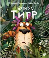 купить: Книга Бути як Тигр