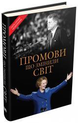 buy: Book Промови, що змінили світ