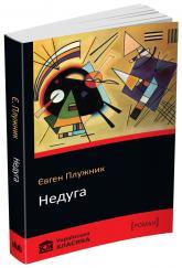 купити: Книга Недуга